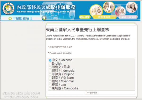 Hướng dẫn xin VISA DU LỊCH ĐÀI LOAN Online 01 lexuancuong.com  600x421 - Hướng dẫn xin VISA du lịch Đài Loan online (giấy phép nhập cảnh) trong 15 phút